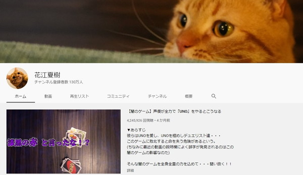 花江 夏樹 チャンネル 人気声優がYouTubeの一大勢力に?