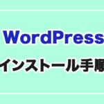 XSERVER(エックスサーバー)にWordPressをインストールする方法