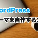 【WordPressテーマ作成】シンプルなテーマを自作する方法を紹介します。